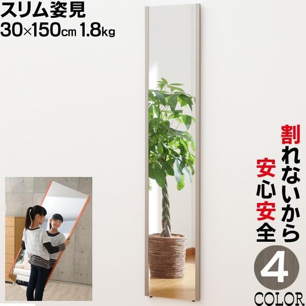 リフェクスミラー スリム姿見 幅30×高さ150cm 鏡 姿見 壁掛け 鏡 割れない鏡 ミラー ミラー 姿見 スタンドミラー 全身 軽量 送料無料