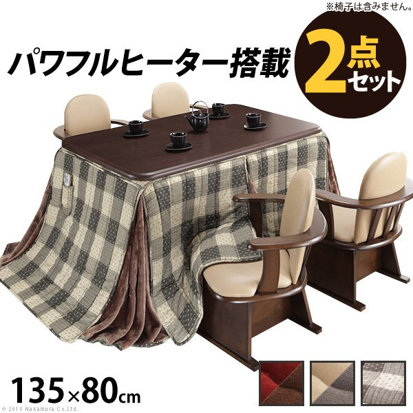こたつ 長方形 テーブル パワフルヒーター-高さ調節機能付き ダイニングこたつ 135x80cm+専用省スペース布団 2点セット 布団 ターンアップ 送料無料