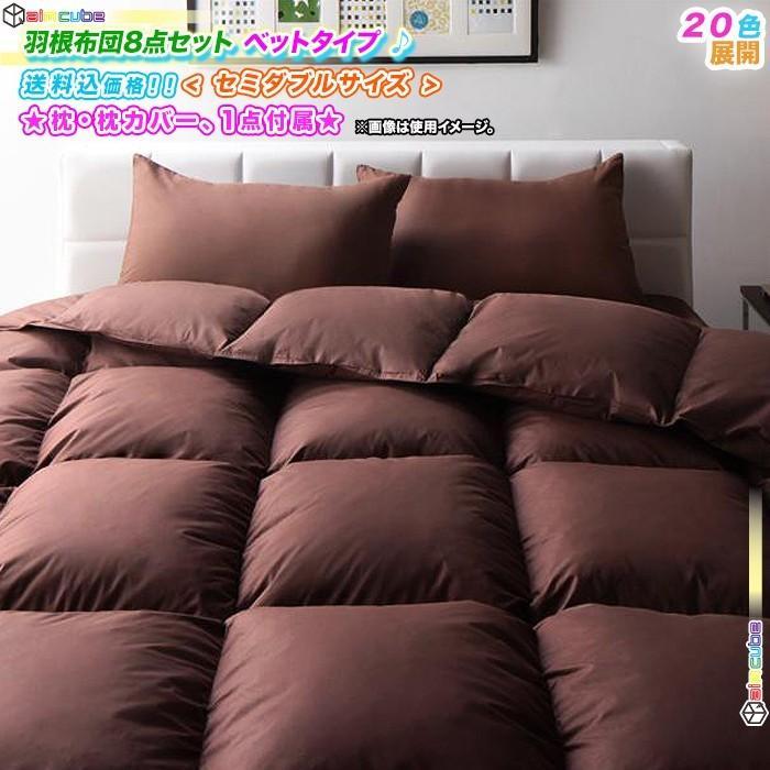 100%羽根布団8点セット セミダブルサイズ ベッドタイプ マットレス用 20色 綿 布団 布団 1人用