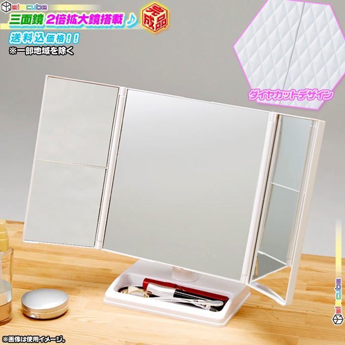 三面鏡 2倍拡大鏡付 360度回転 卓上ミラー メイクアップミラー 化粧鏡 化粧ミラー メイクミラー 三面ミラー 置き鏡 角度調節可能 zak-kagu