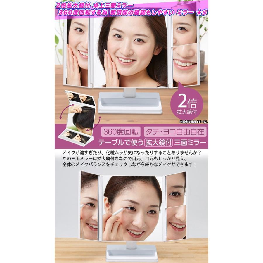 三面鏡 2倍拡大鏡付 360度回転 卓上ミラー メイクアップミラー 化粧鏡 化粧ミラー メイクミラー 三面ミラー 置き鏡 角度調節可能 zak-kagu 02