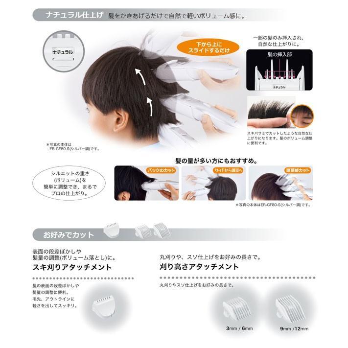 電動バリカン Panasonic ER-GF41 散髪用 4段階調節 ショートヘア用 子供用 散髪 電気バリカン 家庭用 水洗いOK 充電交流両用|zak-kagu|04
