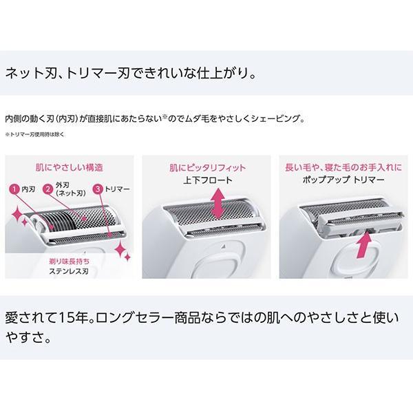 レディースシェーバー Panasonic サラシェ ES-WL40 女性用むだ毛処理 女性用シェーバー 電気シェーバー コードレス ボディケア 乾電池式 ♪ zak-kagu 04