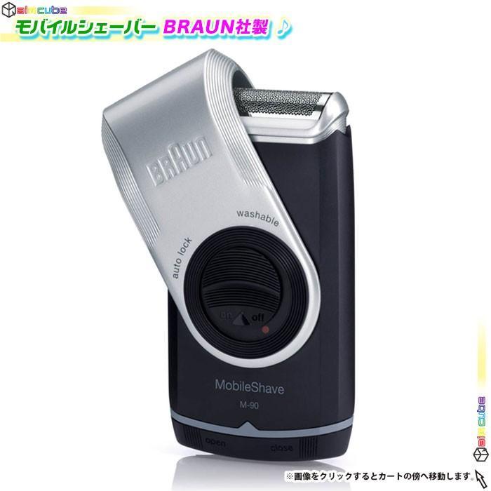 携帯ひげそり 電気シェーバー BRAUN MobileShave M-90 1枚刃 髭剃り ブラウン モバイル メンズシェーバー 電池式 外出先 水洗いOK|zak-kagu|02