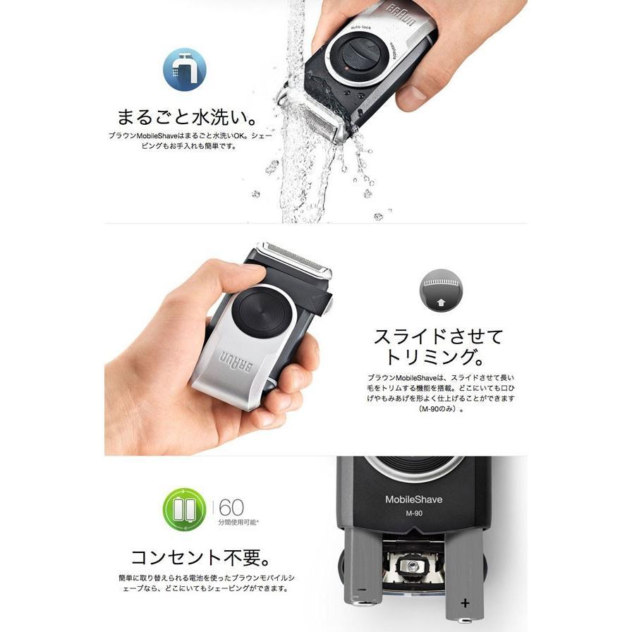 携帯ひげそり 電気シェーバー BRAUN MobileShave M-90 1枚刃 髭剃り ブラウン モバイル メンズシェーバー 電池式 外出先 水洗いOK|zak-kagu|04