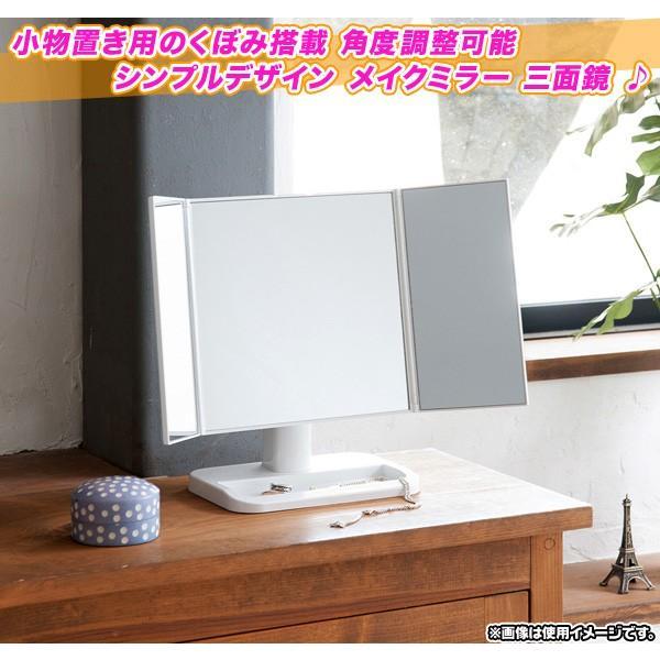 三面鏡 卓上ミラー メイクアップミラー 化粧鏡 化粧ミラー 卓上スタンドミラー 置き鏡 角度調節可能 zak-kagu 02