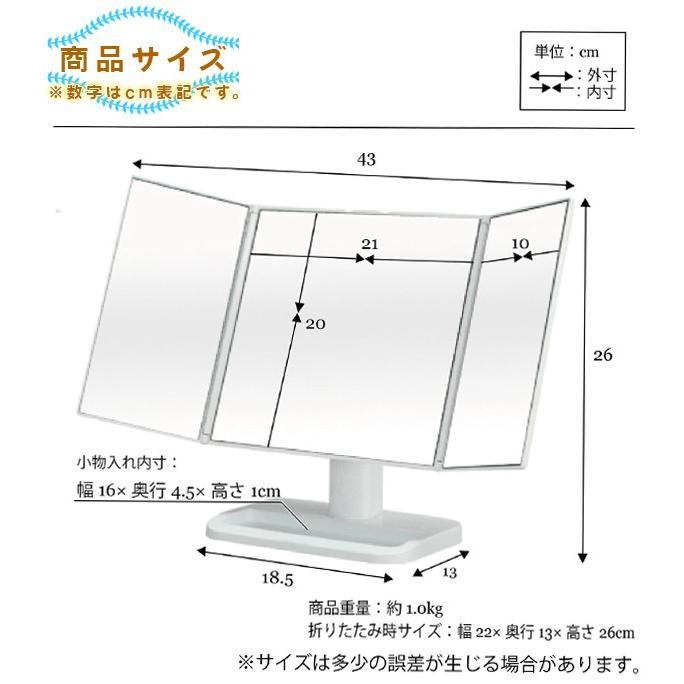 三面鏡 卓上ミラー メイクアップミラー 化粧鏡 化粧ミラー 卓上スタンドミラー 置き鏡 角度調節可能 zak-kagu 05