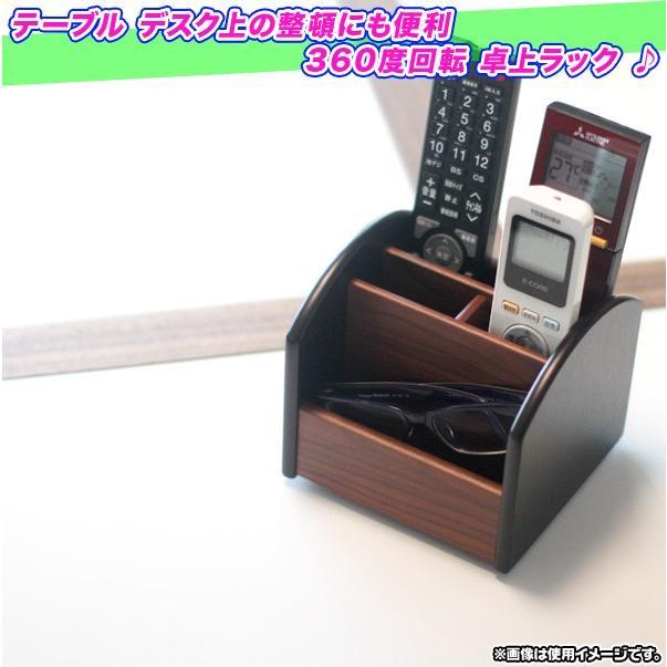 小物ラック 卓上ラック ペンたて 眼鏡 収納 机上 整頓 リモコンラック ペン立て 文房具 整理 360度回転 zak-kagu 02