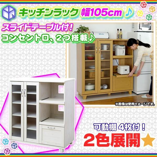 キッチンラック 幅105cm コンセント口 2つ搭載 キッチン収納 台所 収納ラック 収納 食器棚 スライドテーブル付