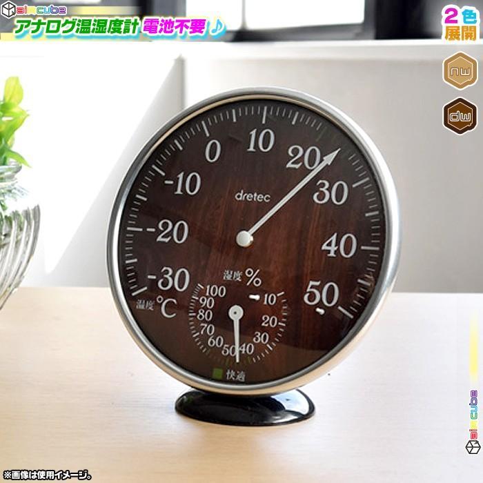 木目調 温度計 湿度計 スタンド付 室内 壁掛け対応 シンプル アナログ おしゃれ 温湿度計 卓上 温度計 見やすい 電池不要 zak-kagu
