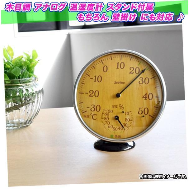 木目調 温度計 湿度計 スタンド付 室内 壁掛け対応 シンプル アナログ おしゃれ 温湿度計 卓上 温度計 見やすい 電池不要 zak-kagu 02