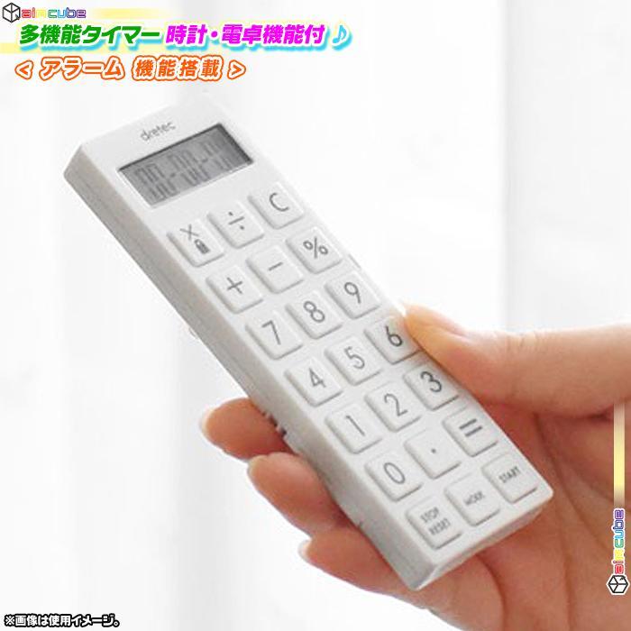 スリム キッチンタイマー ミニ電卓 時計付 誤動作防止キーロック機能搭載 コンパクト 電卓 ネックストラップ付 タイマー アラーム バイブ機能搭載|zak-kagu