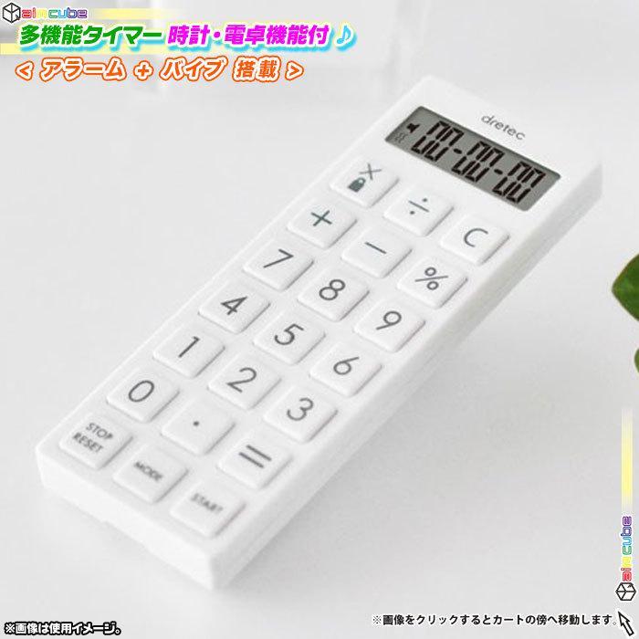 スリム キッチンタイマー ミニ電卓 時計付 誤動作防止キーロック機能搭載 コンパクト 電卓 ネックストラップ付 タイマー アラーム バイブ機能搭載|zak-kagu|02