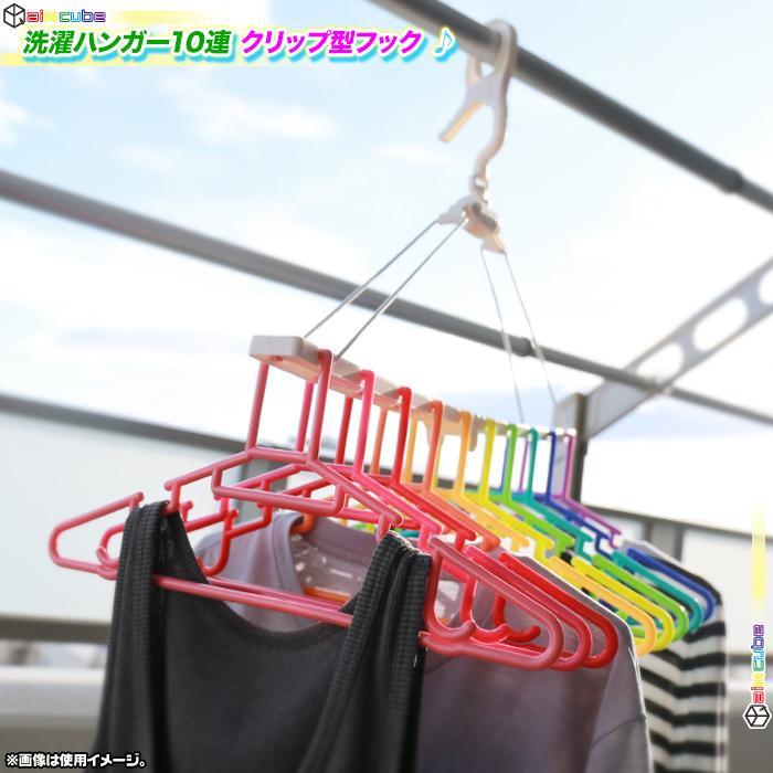 かわいい 10連ハンガー 洗濯ハンガー クリップ型フック 折りたたみハンガー 屋内ハンガー 屋外ハンガー 室外ハンガー 室内ハンガー 洗濯用品|zak-kagu