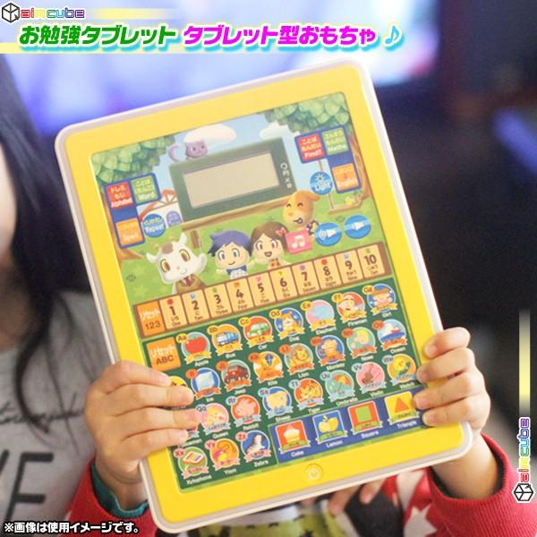 おべんきょう タブレット型 子供用 おもちゃ お勉強 英語モード 日本語モード 知育 文字 言葉 つづり 算数 音楽 ボード 幼児教育 対象年齢3歳以上 zak-kagu