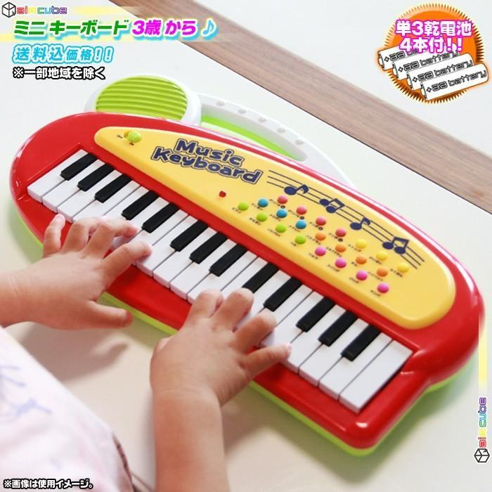 ミニキーボード 子供の おもちゃ 単三電池4本付 ピアノ 音楽 リズム 玩具 知育 リズム 子ども キーボード オルガン 楽器 3歳以上|zak-kagu