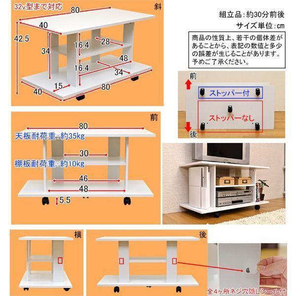 テレビ台 幅80cm テレビボード TV台 TVボード ローボード リビングボード キャスター付 zak-kagu 06