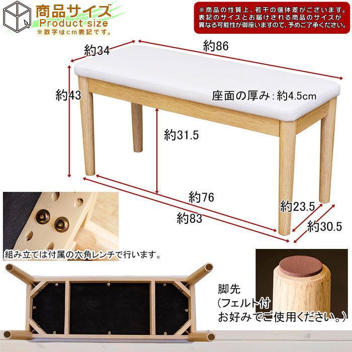 北欧風 ダイニングベンチ 幅86cm ベンチチェア シンプル 食卓ベンチ 食卓椅子 長椅子 ベンチチェアー 天然木製 zak-kagu 06