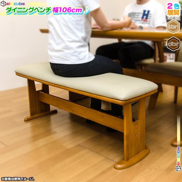 北欧風 ダイニングベンチ 幅106cm ベンチチェア シンプル 食卓ベンチ 食卓椅子 長椅子 ベンチチェアー 天然木製 zak-kagu