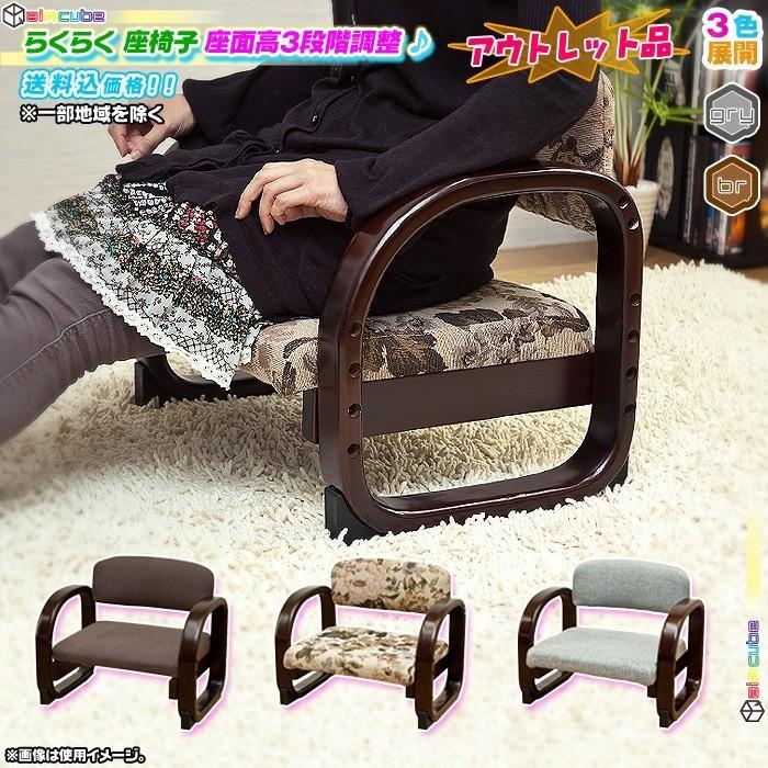 アウトレット品 和風座椅子 アームレスト付 ローチェア 高齢者向け 椅子 和 座椅子 老人用 座いす 座敷チェア 訳あり品 高さ調節3段階|zak-kagu