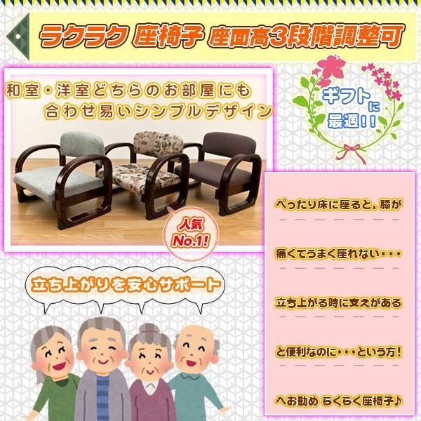 アウトレット品 和風座椅子 アームレスト付 ローチェア 高齢者向け 椅子 和 座椅子 老人用 座いす 座敷チェア 訳あり品 高さ調節3段階|zak-kagu|03