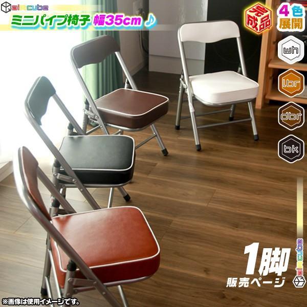 ミニパイプ椅子 携帯 チェア コンパクトチェア 折りたたみ椅子 子供椅子 子ども用チェア 子供用パイプイス 軽量 約2.5kg zak-kagu