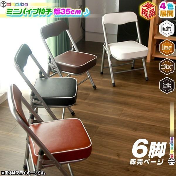 6脚セット!ミニパイプ椅子 携帯 チェア コンパクトチェア 折りたたみ椅子 子供椅子 子ども用チェア 子供用パイプイス 軽量 約2.5kg|zak-kagu
