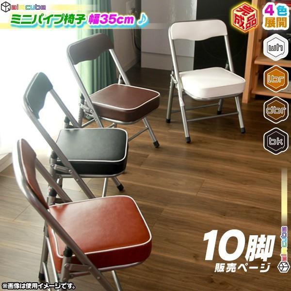 10脚セット!ミニパイプ椅子 携帯 チェア コンパクトチェア 折りたたみ椅子 子供椅子 子ども用チェア 子供用パイプイス 軽量 約2.5kg|zak-kagu