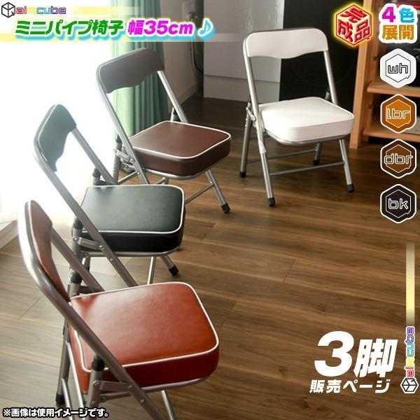 3脚セット!ミニパイプ椅子 携帯 チェア コンパクトチェア 折りたたみ椅子 子供椅子 子ども用チェア 子供用パイプイス 軽量 約2.5kg|zak-kagu