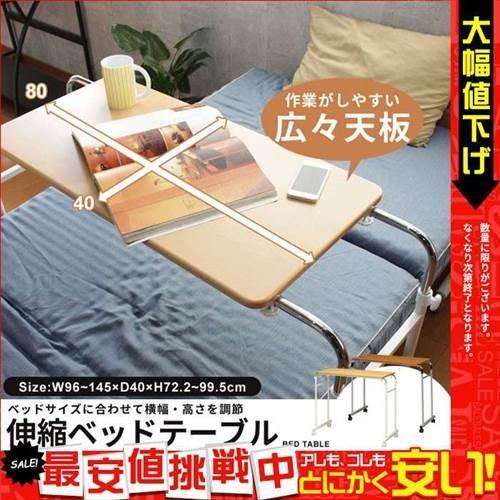 キャスター付 伸縮ベッドテーブル