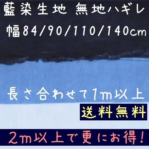 藍染め 生地 ハギレ はぎれ 無地 幅84cm以上 複数枚合わせた長さ合計1m以上 送料無料 2個(2m)注文ならクーポン利用で2000円|zakka-hanakura