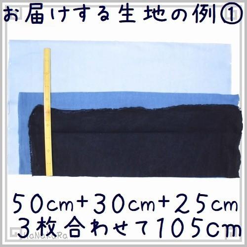 藍染め 生地 ハギレ はぎれ 無地 幅84cm以上 複数枚合わせた長さ合計1m以上 送料無料 2個(2m)注文ならクーポン利用で2000円|zakka-hanakura|02