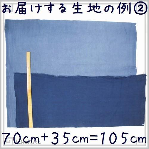 藍染め 生地 ハギレ はぎれ 無地 幅84cm以上 複数枚合わせた長さ合計1m以上 送料無料 2個(2m)注文ならクーポン利用で2000円|zakka-hanakura|03