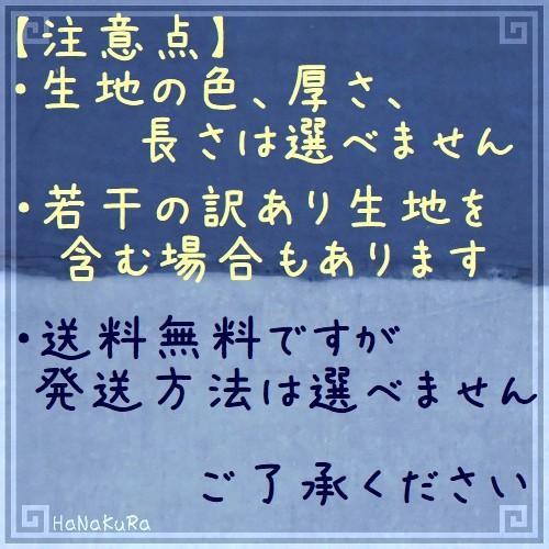 藍染め 生地 ハギレ はぎれ 無地 幅84cm以上 複数枚合わせた長さ合計1m以上 送料無料 2個(2m)注文ならクーポン利用で2000円|zakka-hanakura|04