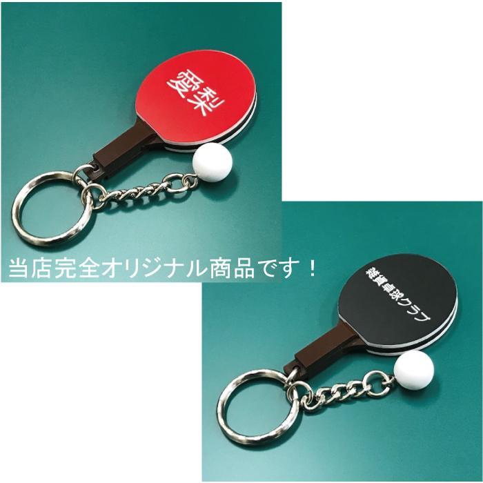卓球 ラケット ボール キーホルダー 名入れ チーム名 卒業 記念品 zakka-jz 02