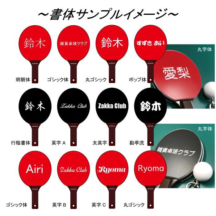 卓球 ラケット ボール キーホルダー 名入れ チーム名 卒業 記念品 zakka-jz 06