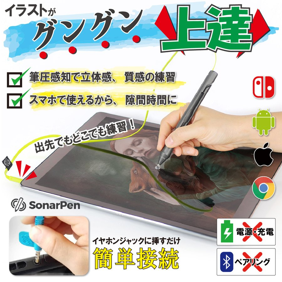 タッチペン スタイラスペン 筆圧対応 電源不要 高感度 ディスク型ペン先 Android iOS 対応 sonarpen ソナーペン zakka-mou