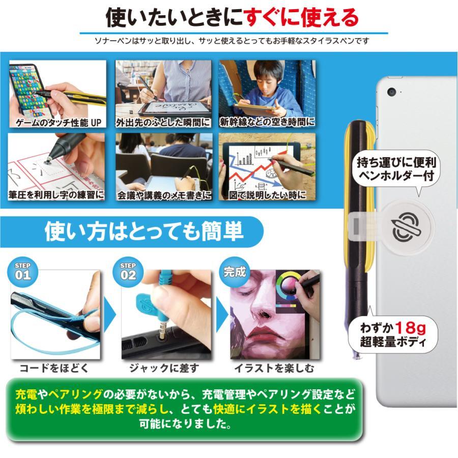 タッチペン スタイラスペン 筆圧対応 電源不要 高感度 ディスク型ペン先 Android iOS 対応 sonarpen ソナーペン zakka-mou 05