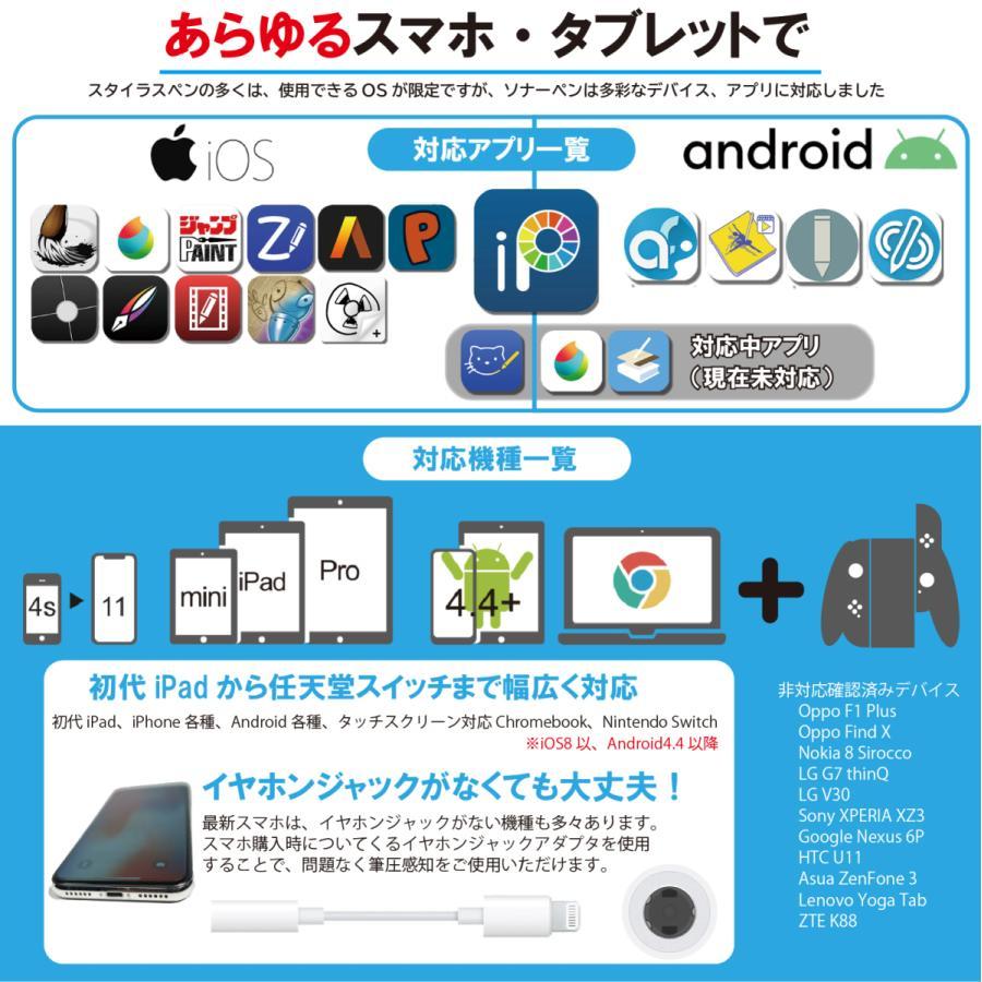 タッチペン スタイラスペン 筆圧対応 電源不要 高感度 ディスク型ペン先 Android iOS 対応 sonarpen ソナーペン zakka-mou 07