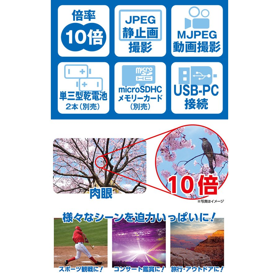 Kenko ケンコー 撮影機能搭載双眼鏡 BINOCATCH KB-1025(双眼鏡 倍率 10倍 拡大 録画機能付き スポーツ観戦 コンサート) 1-2W|zakka-nekoya|04
