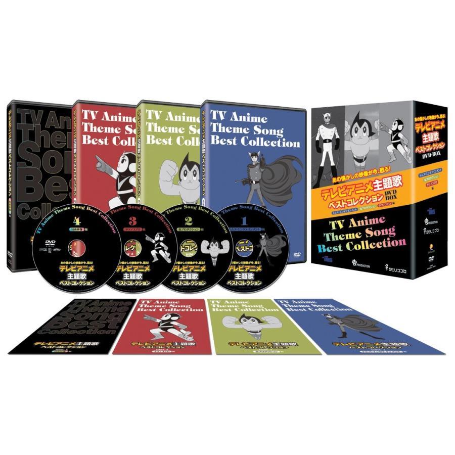 テレビアニメ主題歌ベストコレクション DVD-BOX(懐かし テレビ アニメ 主題 歌 主題歌 ベスト オムニバス 手塚治虫)|zakka-nekoya