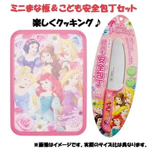 ディズニー こども安全包丁&ミニまな板セット「プリンセス」!キッチン カッティングボード クッキング !当日発送 プレゼント キャラクターグッズ通販 zakka-off