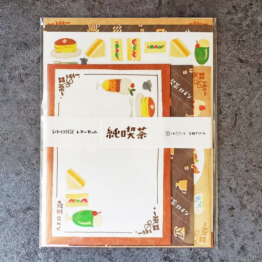 古川紙工 アソートレターセット 純喫茶 便箋セット