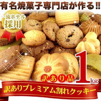 訳あり 割れクッキー 詰め合わせセット 大容量 メガ盛り 無線別 くっきー 訳ありスイーツ 訳あり プレミアム割れクッキー1kg|zakkacocker