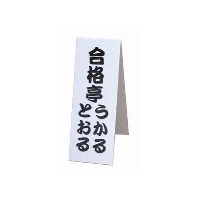 DECOLE concombre 合格漫才コンビ とおる&うかる|zakkahibinene|03