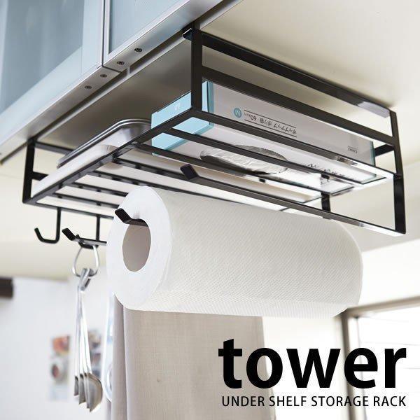 返品不可 戸棚下ラック tower タワー 戸棚下多機能ラック 収納 爆買いセール 吊り下げ フック キッチン キッチンペーパーホルダー