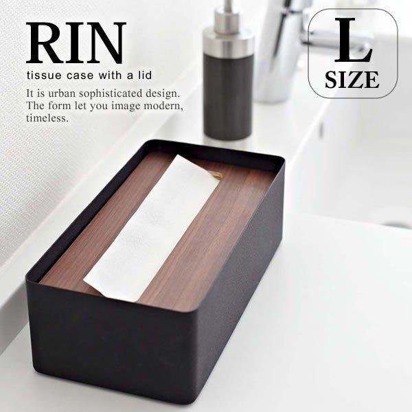 ティッシュケース おしゃれ 木製 受賞店 通販 北欧 RIN Lサイズ ティッシュ 収納