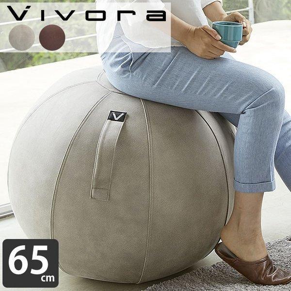 vivora バランスボール ビボラ シーティングボール ルーノ レザーレット LUNO 合皮 65cm 二重構造 破裂防止 ポンプ付 ヨガ 体幹