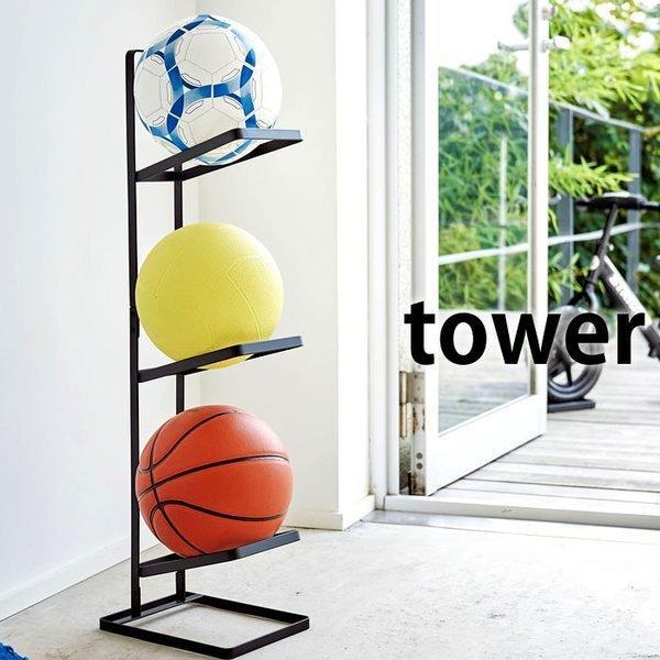 ボールスタンド 3段 タワー tower ボール 収納 送料0円 ボールラック 山崎実業 ヘルメット バレーボール スポーツ用品 直営ストア スリム サッカーボール