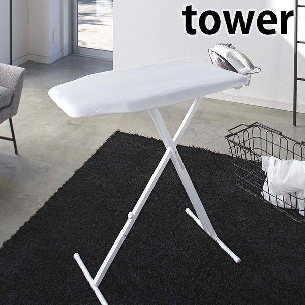 世界の人気ブランド 軽量スタンド式アイロン台 タワー tower アイロン台 スタンド式 折りたたみ 軽量 高さ調節 トラスト 幅広 ロング yamazaki 4028 おしゃれ 4027 山崎実業